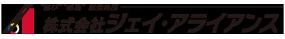 奈良県の求人広告・職業紹介・人材派遣のことなら株式会社ジェイ・アライアンス